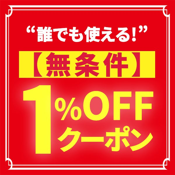 【無条件】誰でも使える!1%OFFクーポン!