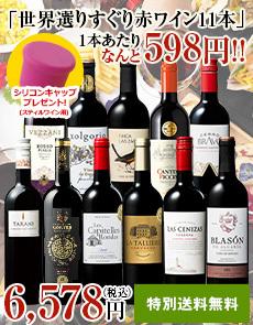 3大銘醸地入り!世界の選りすぐり赤ワイン11本セット 129弾