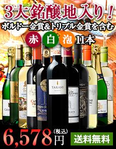 3大銘醸地入り!世界の選りすぐり赤・白・スパークリングワイン11本セット