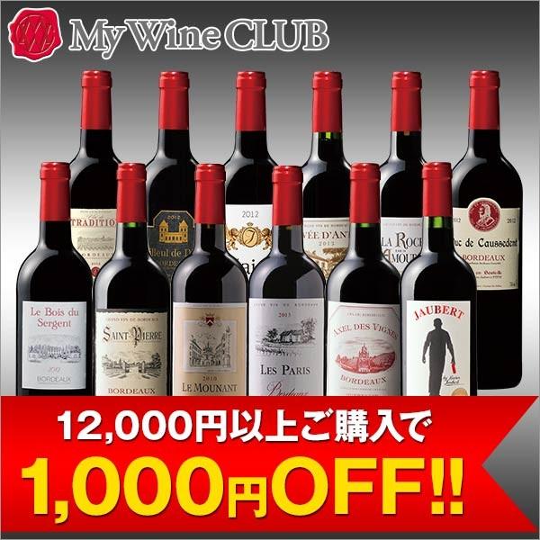 【My Wine CLUB限定】1,000円OFFクーポン
