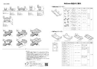 MzBoardスターターセット オプションパーツリスト