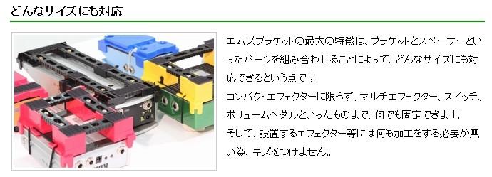 MzBracketはどんなサイズにも対応してますので、ボードのレイアウトが思いのままです。