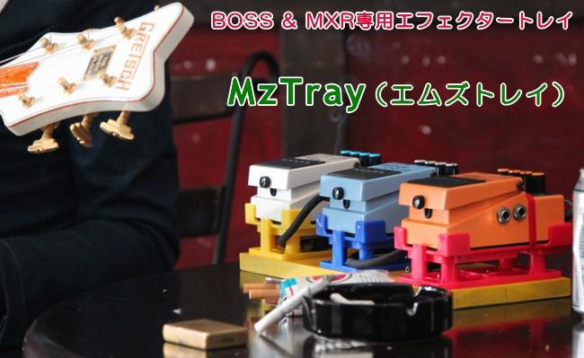 MzTray(エムズトレイ) BOSS系&MXR系のギターエフェクターの便利グッズの紹介