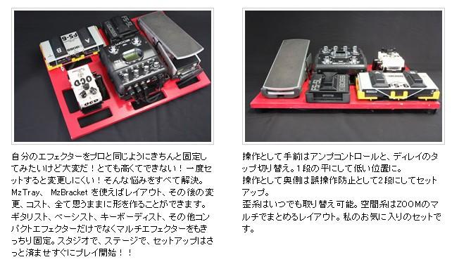 MzTray(エムズトレイ) BOSS系&MXR系のギターエフェクターの便利グッズの特性0