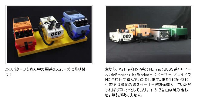 MzTray(エムズトレイ) BOSS系&MXR系のギターエフェクターの便利グッズの特性3