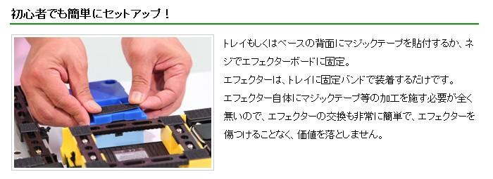 初心者でも簡単にセットアップ!レイアウト思い通りで簡単にエフェクターボードが作成