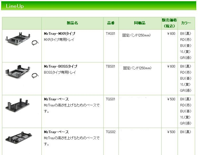 MzTray(エムズトレイ)のラインアップ!MXRタイプ、BOSSタイプ、ベース、セットなど