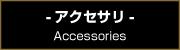 ACCESSORIES(アクセサリー)