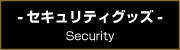 SECURITY(セキュリティ)