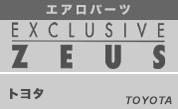 エアロパーツ トヨタ TOYOTA