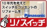 パナソニック・コスモパネルコンパクト21 分電盤