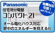 パナソニック・コスモシリーズワイド21
