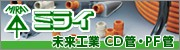 ミライ工業 CD管・PF管