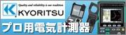 共立電気 プロ用電気計測器