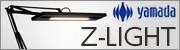 山田照明 LEDデスクライト Z