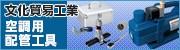 BBK (文化貿易工業)空調用配管工具