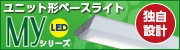 ユニット形ベースライトMyシリーズ