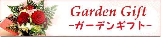 ガーデンギフト