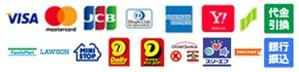 各種クレジットカード決済、銀行振込、代金引換