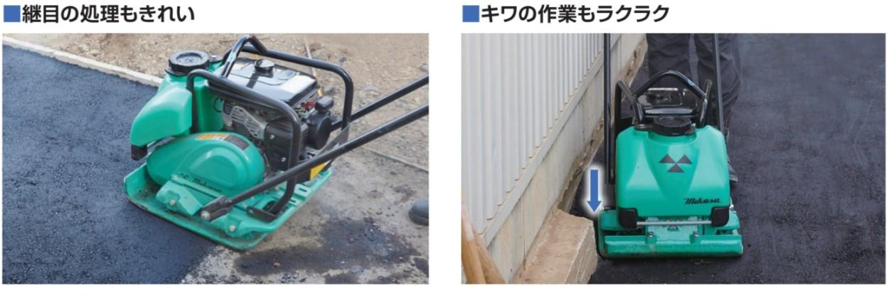 三笠産業プレートコンパクタ―説明2