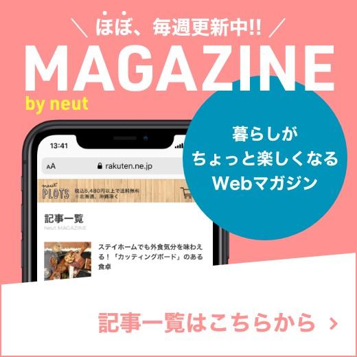 neut MAGAZINE(ニュートマガジン)
