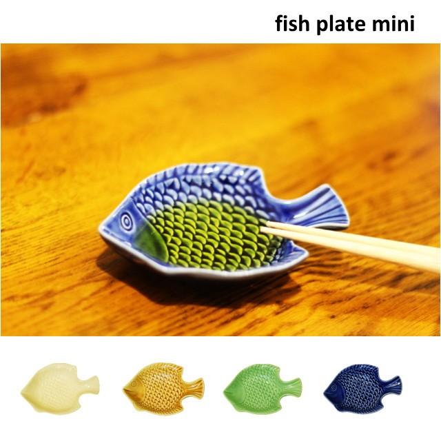 魚型 小皿 豆皿 しょうゆ小皿