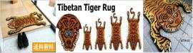 チベタン タイガーラグ