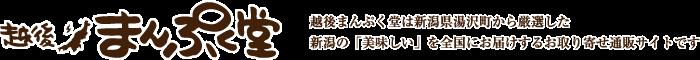 越後まんぷく堂 新潟県湯沢町から厳選した、新潟の「美味しい」を全国にお届けするお取り寄せ通販サイトです