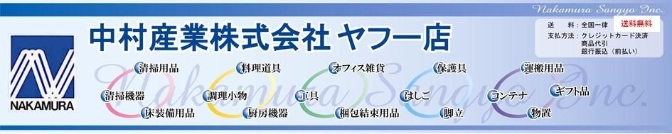 中村産業株式会社 ヤフー店 ロゴ