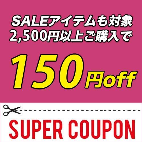 一週間限定クーポン♪2500円以上ご購入で店内全品150円OFFクーポン♪