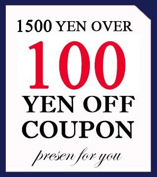 1500円以上ご購入で店内全品100円OFFクーポン♪