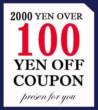 2000円以上ご購入で店内全品100円OFFクーポン♪