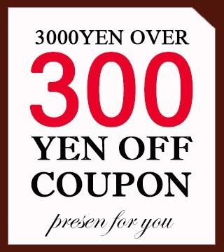 3000円以上ご購入で店内全品300円OFFクーポン♪