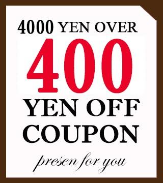 4000円以上ご購入で店内全品400円OFFクーポン♪