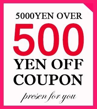 5000円以上ご購入で店内全品500円OFFクーポン♪