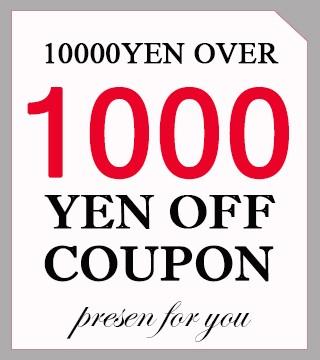 10000円以上ご購入で店内全品1000円OFFクーポン♪