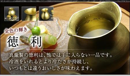 「金色の輝き 徳利」真鍮製の徳利は、他では手に入らない一品です。冷酒をいれるとより冷たさが持続し、いつもとは違うおいしさが味わえます。