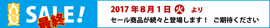 haru_natsu_sale