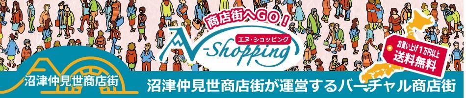 沼津仲見世商店街が運営するショッピングサイト