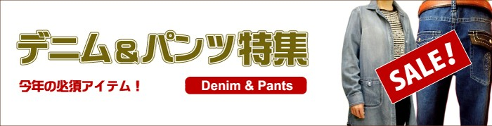 denim_pants