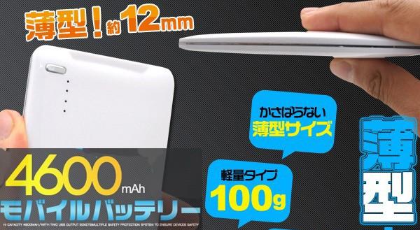 薄型モバイルバッテリー