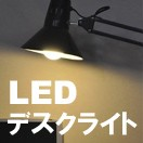 LEDライト/デスクライト