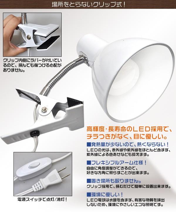 クリップ式LEDライト