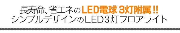 LEDフロアスタンドライト