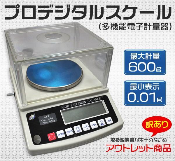 プロデジタルスケール(多機能電子計量器)