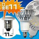 E11口金LED電球