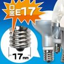 E17口金LED電球