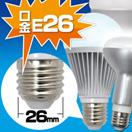 E26口金LED電球