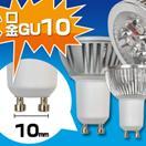 GU10口金LED電球