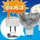 GU5.3口金LED電球